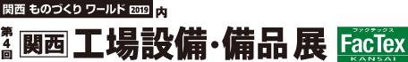 第4回 関西 工場設備・備品展(関西ものづくりワールド2019)