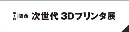 関西 ものづくりAI/IoT展 | 2019/10/2-4 | インテックス大阪で開催!