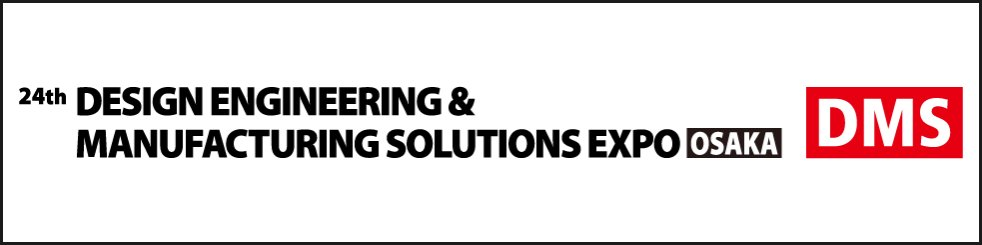 Design Engineering & Manufacturing Solutions Expo [DMS]